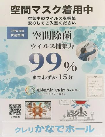 世界唯一のエアコン用除菌フィルターを設置